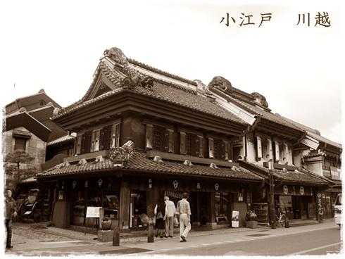 20131025kawagoe1.JPG